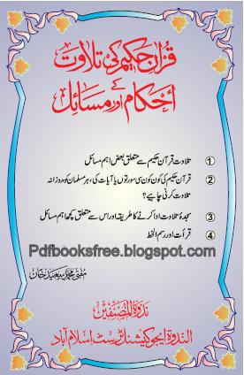 Forex trading tutorial pdf in urdu